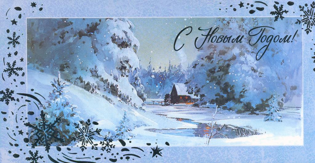 Hyvää Joulua Venäjäksi
